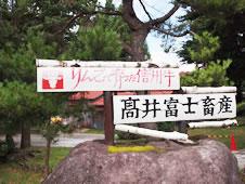 長野県の北部、広大な自然が広がる北志賀高原で長年「りんごで育った信州牛」と向き合う高井富士畜産